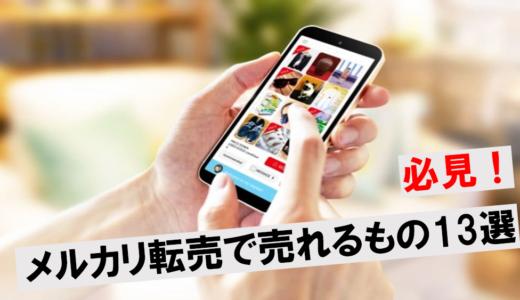 【必見】メルカリ転売で売れるもの13選!高く売る3つのコツも合わせて解説!