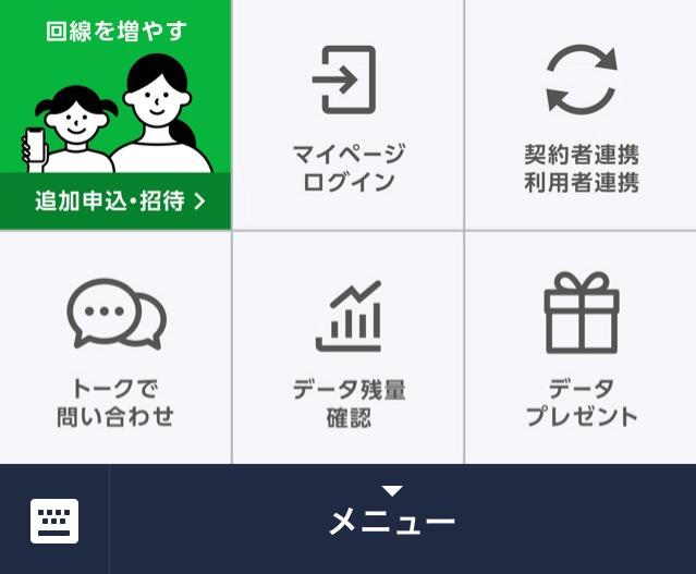 Line 公式 アカウント リッチ メニュー
