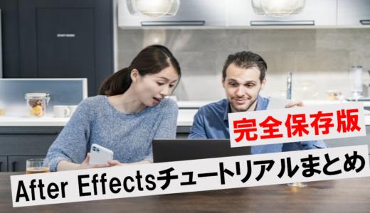 【保存版】After Effects(アフターエフェクト)のチュートリアル21サイトを完全網羅!初~上級者まで対応