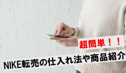 【超簡単】ナイキ(NIKE)は転売におすすめ!5つの仕入れ方法や売れやすい3ジャンルについて解説