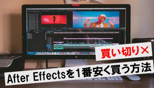 【やめとけ】After Effectsの買い切りは微妙!サブスクを1番安く買う秘策を伝授