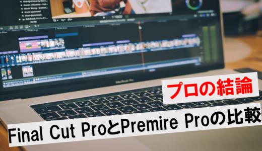 【プロの結論】Final Cut ProとPremiere Proを徹底比較!最もおすすめなのは◯◯