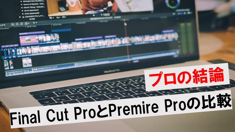値段 ファイナル カット プロ ファイナルカットプロの容量を減らす方法&節約方法【20GB減らせました】