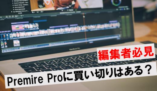 【必見】Premiere Pro(プレミアプロ)に買い切りはある?1円でも安く購入する方法とは
