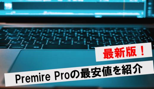 【2021年最新版】Premiere Pro(プレミアプロ)の価格と最安値で購入する方法