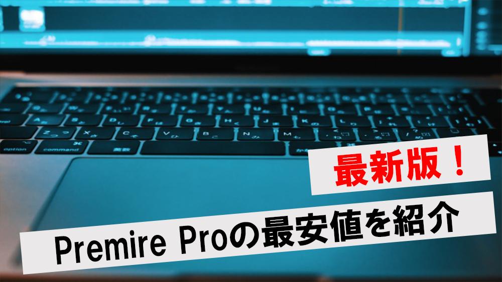 プレミアプロ 買い切り 【比較】Adobe Premiere Pro/Rush/Elements