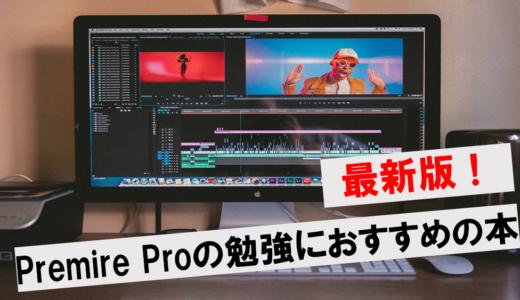 【2021年最新】Premiere Proを学ぶのにおすすめの本15選!レベル別やランキング順で紹介