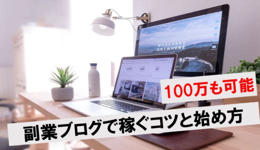 【月100万円超も】副業するならブログ運営がおすすめ!稼ぐ7つのコツや始め方まで徹底網羅!