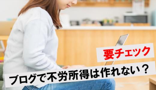 【悲報】ブログは不労所得にできない!月5万円の収入を目指す運用方法とは