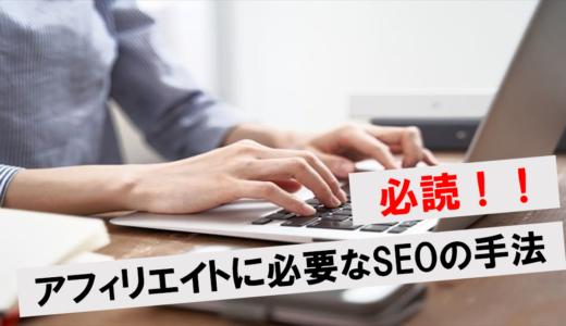 【必読】アフィリエイトに必要なSEOの手法8選!基本の考え方やNG行為とは