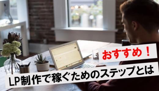 【超おすすめ】LP制作の副業で月5万円を稼ぐ5つのステップ