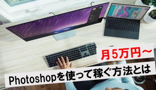 【月5万円以上】Photoshop(フォトショップ)を使って稼ぐ5つの方法と仕事の見つけ方