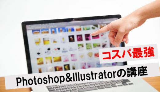 【コスパ最強】Photoshop&Illustratorが学べる講座10選!稼げるWebデザイナーの登竜門