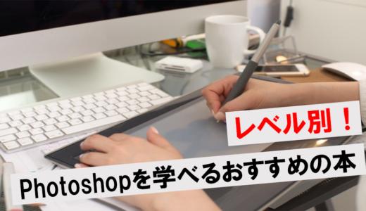 【レベル別】Photoshopのおすすめ本15選!選び方も合わせて解説