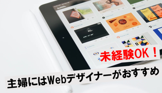 【未経験OK】Webデザイナーは在宅主婦でも稼げる!3つの理由や家事・育児の合間に稼ぐ方法
