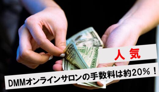 【人気】DMMオンラインサロンの手数料は約20%!メリット・デメリットを徹底解説