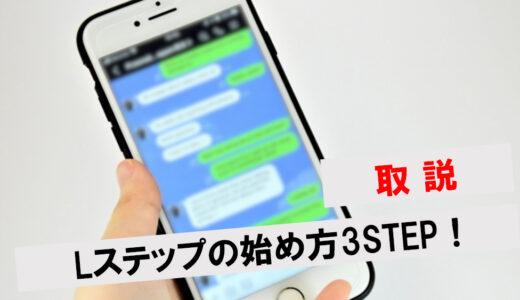 【取説】Lステップの始め方3STEP!目的別の使い方・準備しておくことまで詳しく紹介