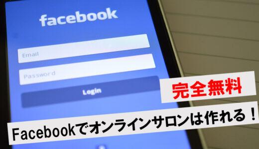 【完全無料】Facebookでオンラインサロンは作れる!開設するまでの手順を6ステップで紹介