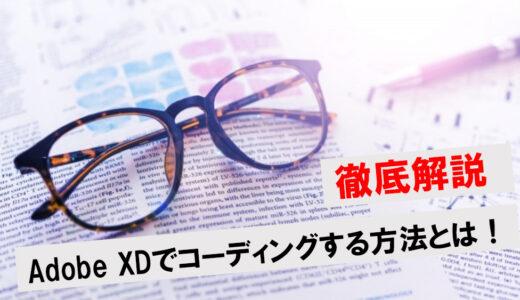 【徹底解説】Adobe XDでコーディングする方法とは!効果的に使用して手間を減らそう