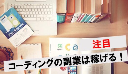 【注目】コーディングの副業は稼げる!始めるまでの準備や必要なスキルを紹介