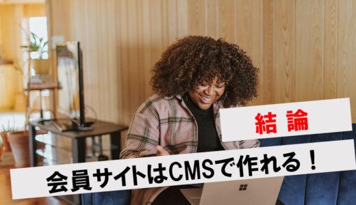 【結論】会員サイトはCMSで作れる!おすすめサービス5選を詳しく紹介