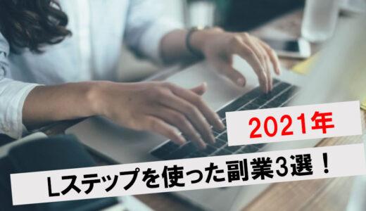 【2021年】Lステップを使った副業3選!営業の仕方・収益アップの極意を詳しく解説