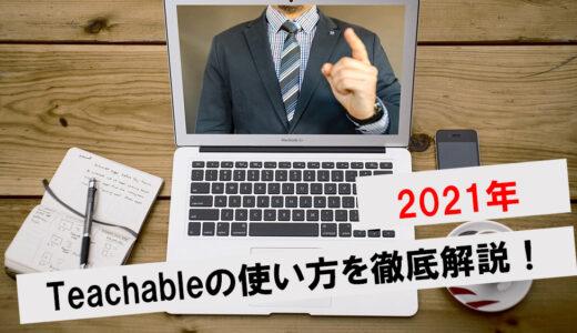 【2021年】Teachableの使い方を徹底解説!オンライン講座に最適なプラットフォームとは