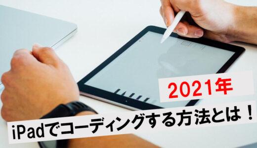 【2021年】iPadでコーディングする方法とは!おすすめの機種や必要な準備を紹介