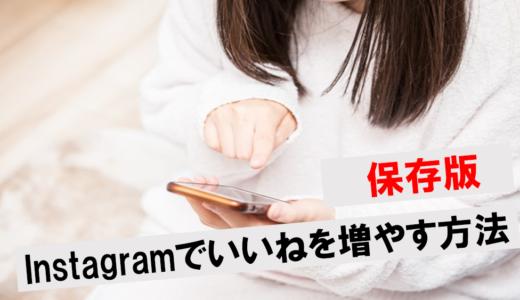 【保存版】Instagram(インスタグラム)でいいねを増やす簡単な方法9選!NG投稿の例も紹介