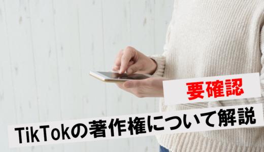 【要確認】TikTokで著作権違反になる行為はどれ?7つのパターンを徹底解説