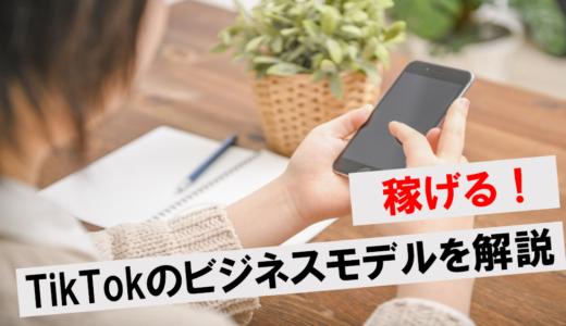 【実は稼げる】TikTokのビジネスモデル3つを徹底解説!成功するための5つのコツも紹介