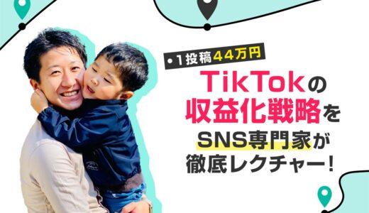 【1投稿44万円】TikTokの収益化戦略をSNS専門家が徹底レクチャー!初心者向けの稼ぎ方とは