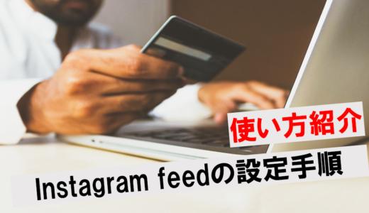 【使い方】Instagram feedはブログ等に埋め込めるプラグイン!設定手順や配置ポイントを徹底解説