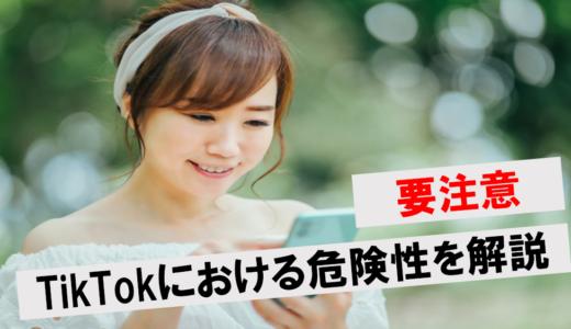 【要注意】TikTokにおける7つの危険性と安全に利用する6つのポイントを徹底解説!