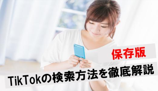 【必ず見つかる】TikTokの検索方法を目的別に紹介!ログインなしブラウザ検索・不具合の対処法を解説