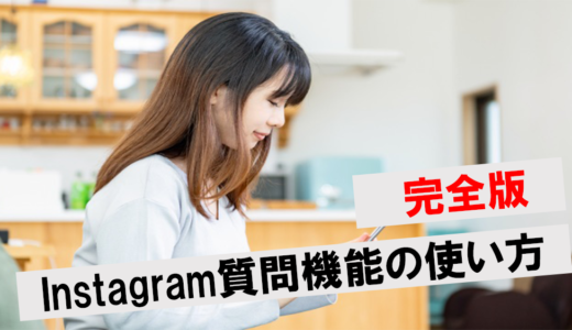 【完全版】Instagramの質問機能を使う4つの手順と2つのメリットを簡単解説